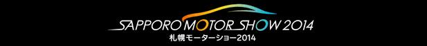 2014札幌モーターショー
