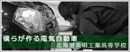 北海道美唄工業高等学校