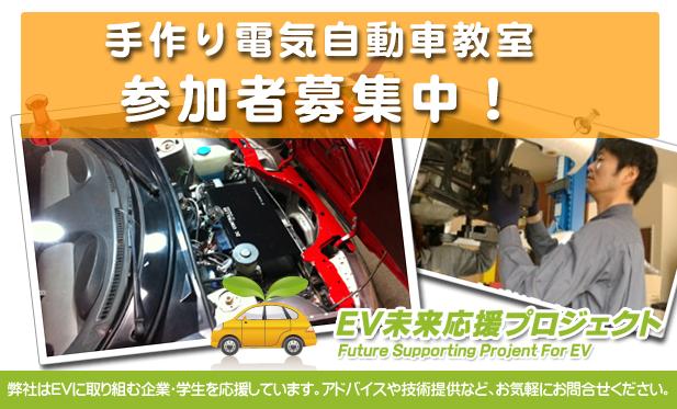 t手作り電気自動車教室 参加者募集中!